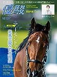 月刊『優駿』 2018年 10月号 [雑誌]