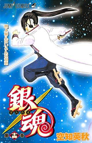 銀魂-ぎんたま- 14 (ジャンプコミックス)