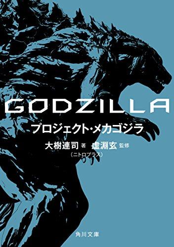 GODZILLA プロジェクト・メカゴジラ (角川文庫)の詳細を見る