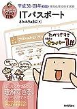 キタミ式イラストIT塾  ITパスポート 平成31/01年 (情報処理技術者試験)