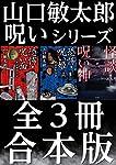 【合本版】山口敏太郎呪いシリーズ