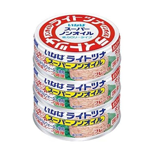 いなば ライトツナスーパーノンオイル 3缶Pの商品画像