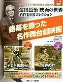 淀川長治 映画の世界 名作DVDコレクション 2013年 2/6号 [分冊百科]