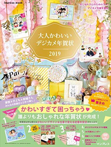 大人かわいいデジカメ年賀状 2019 (インプレスムック)...