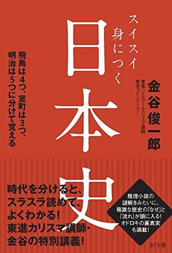 スイスイ身につく日本史の詳細を見る