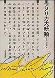 アメリカ大統領 2版 (三省堂選書 16)