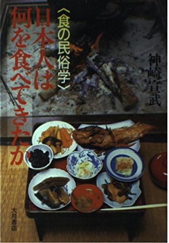 日本人は何を食べてきたか―食の民俗学の詳細を見る