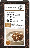 森下仁丹 仁丹の食養生カレー 10本(30g×10本)