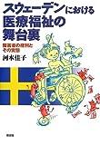 スウェーデンにおける医療福祉の舞台裏: 障害者の権利とその実態