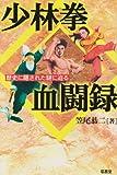 少林拳血闘録―歴史に隠された謎に迫る