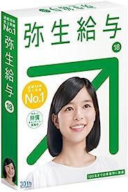 【旧商品】弥生給与 18 |マイナンバー対応版 | パッケージ版