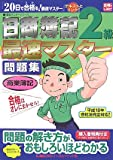 日商簿記2級最速マスター問題集 商業簿記 (最速マスターシリーズ)