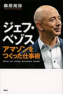 jeff bezos amazon work book