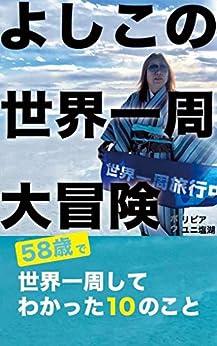 [杉野美子]のよしこの世界一周大冒険: 58歳で世界一周して分かった10のこと