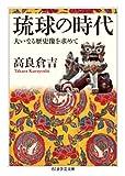琉球の時代―大いなる歴史像を求めて (ちくま学芸文庫)