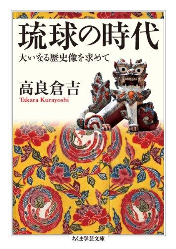 琉球の時代―大いなる歴史像を求めて (ちくま学芸文庫)の詳細を見る