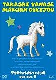 やなせたかしメルヘン劇場 DVD-BOX 2[DVD]