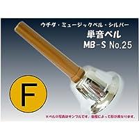 ウチダ・ミュージックベル 単音【シルバー:低F】ハンドベル・シルバー MB-S NO.25「低いふぁ」