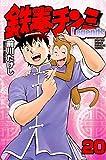 鉄拳チンミLegends(20) (講談社コミックス月刊マガジン)