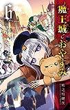 魔王城でおやすみ(6) (少年サンデーコミックス)