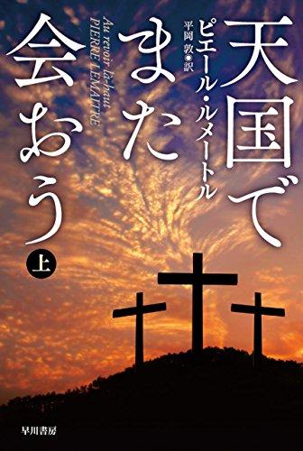 天国でまた会おう 上 (ハヤカワ・ミステリ文庫)の詳細を見る
