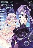 超次元ゲイム ネプテューヌ+mk2 アートブック (ゲーマガBOOKS)