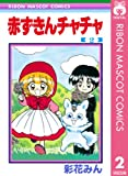 赤ずきんチャチャ 2 (りぼんマスコットコミックスDIGITAL)
