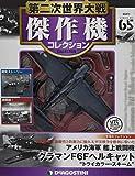 第二次世界大戦傑作機コレクション 65号 (グラマンF6Fヘルキャット トライカラー・スキーム) [分冊百科] (モデルコレクション付) (第二次世界大戦 傑作機コレクション)