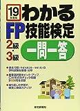 わかるFP技能検定2級・3級一問一答〈平成19年度版〉