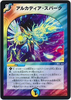 デュエルマスターズ/DMD-32/8/アルカディア・スパーク