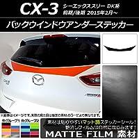 AP バックウインドウアンダーステッカー マット調 マツダ CX-3 DK系 前期/後期 2015年02月~ ピンク AP-CFMT3223-PI