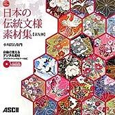 日本の伝統文様素材集 京友禅 (ASCII Design Collection)