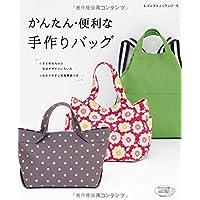 かんたん・便利な手作りバッグ (レディブティックシリーズno.4226)