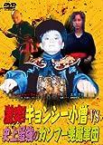 激突!キョンシー小僧VS史上最強のカンフー悪魔軍団[DVD]