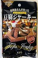 豆腐 ジャーキー 40g【豆腐屋さんが作ったおつまみ】◇お得な配送設定あり(3袋まで同梱可能)