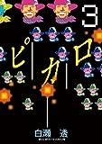 ピカロ(3) (ビッグコミックス)