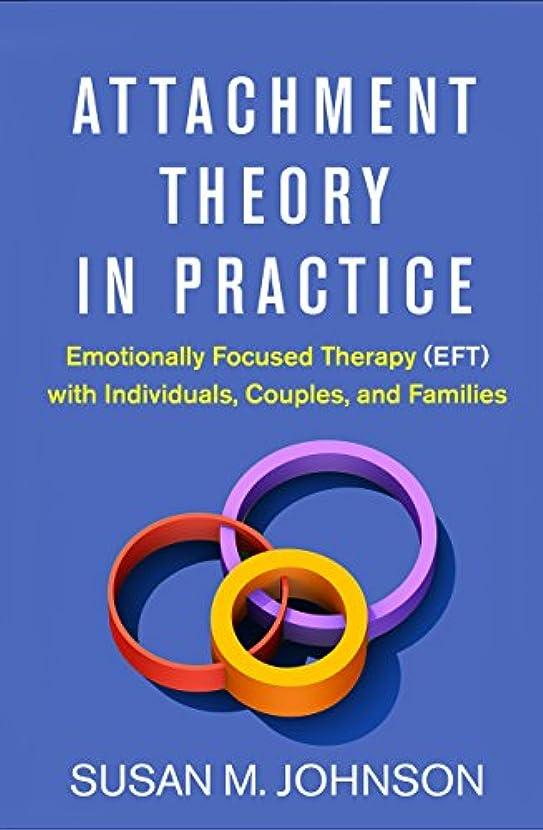 差し迫った時リマークAttachment Theory in Practice: Emotionally Focused Therapy (EFT) with Individuals, Couples, and Families
