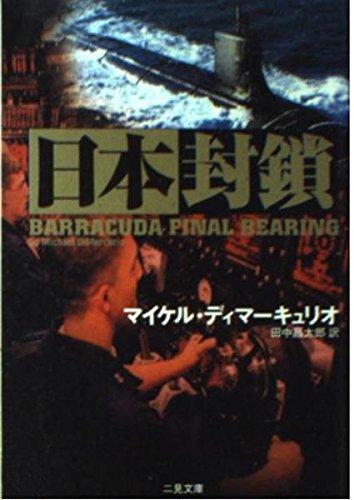 日本封鎖 (二見文庫―ザ・ミステリ・コレクション)