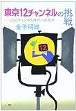 東京12チャンネルの挑戦
