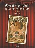 名作オペラ130曲 CD&DVDベストセレクション