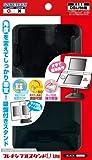 DS Lite用本体スタンド『フレキシブルスタンドDLite』(ブラック)