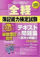 全経簿記能力検定試験 公式テキスト&問題集基礎簿記会計 営利分野編