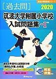筑波大学附属小学校入試問題集 2020 1―過去5年間(2015~2019) (有名小学校合格シリーズ)