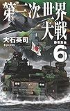 第三次世界大戦6 香港革命 (C★NOVELS)