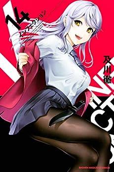 INFECTION -インフェクション- 第01-09巻
