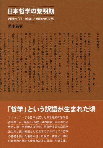日本哲学の黎明期―西周の『百一新論』と明治の哲学界