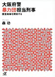 大阪府警暴力団担当刑事 捜査秘録を開封する (講談社+α文庫)