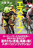 エスケープ 2014年全日本選手権ロードレース 画像