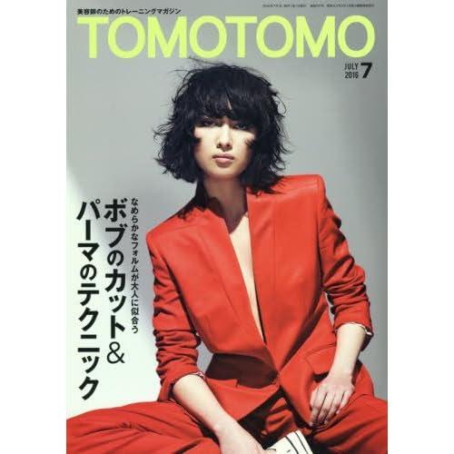 TOMOTOMO(トモトモ) 2016年 07 月号 [雑誌]