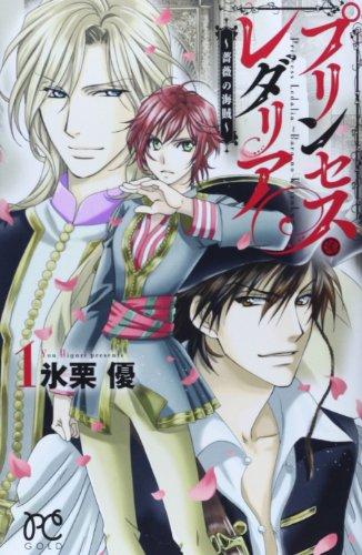 プリンセス・レダリア~薔薇の海賊~ 1 (プリンセスコミックス)